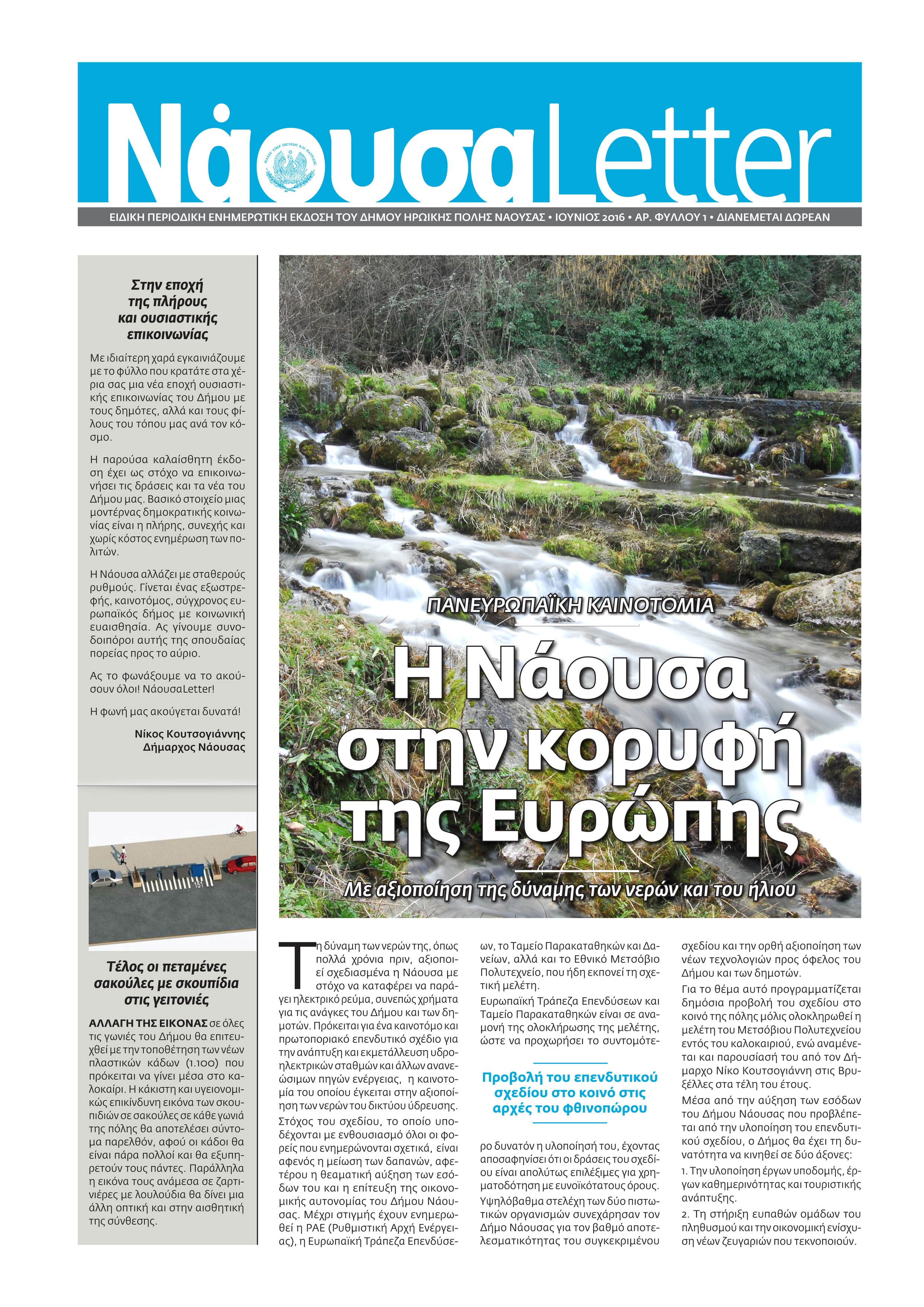 Naoussa Newsletter