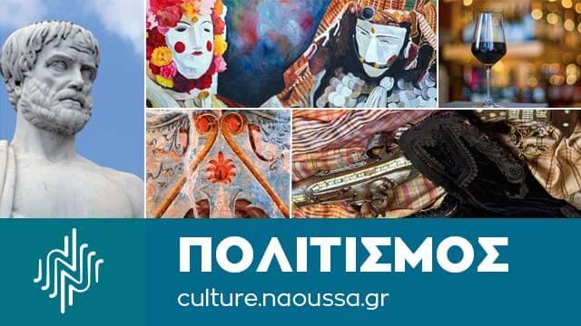 Νάουσα - Πολιτισμός